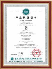 直流屏(中)产品认证证书