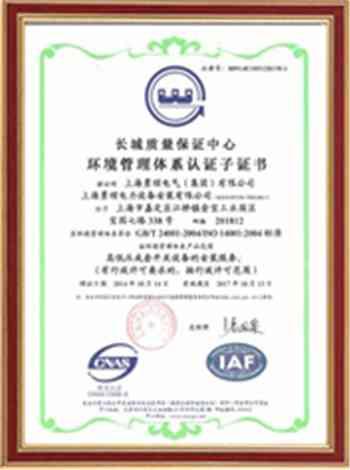 环境管理体系认证子证书