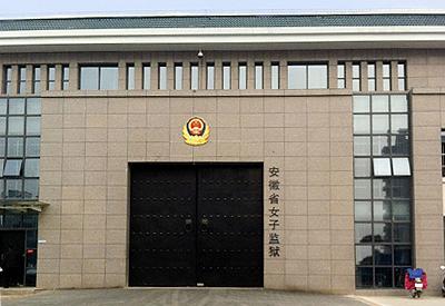 安徽女子监狱